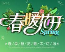 春季新品惠不可挡海报矢量素材