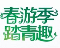 春游季踏青趣海报矢量素材