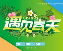 遇见春天拥抱春天海报bbin电子游戏网站