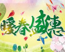 暖春盛惠海报设计矢量素材
