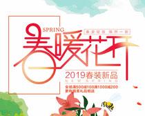 春暖花开春天海报设计矢量素材