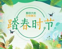 踏春时节海报矢量素材