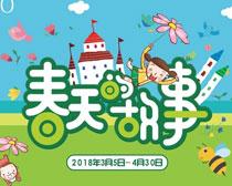 春天的故事活动海报矢量素材