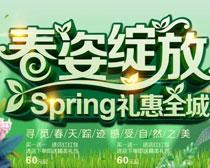春姿绽放礼惠全城海报矢量素材