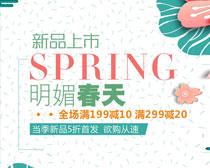 明媚春天海報設計矢量素材