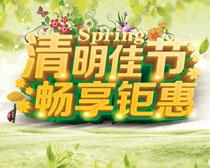 清明佳节畅享钜惠bbin电子游戏网站