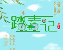 踏春记春游海报PSD素材