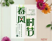 春风时节春天海报PSD素材