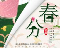 二十四节气春分海报PSD素材