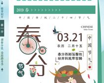 春风活动海报PSD素材