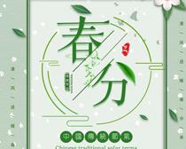 中国传统节气海报PSD素材