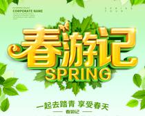 享受春天春游海报PSD素材