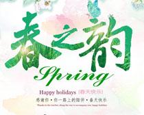 春之韵春天海报PSD素材