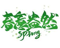 春意盎然海报字体设计PSD素材