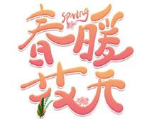 春暖花开春天海报字体设计PSD素材