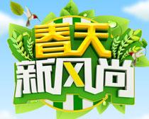 春天新风尚海报bbin电子游戏网址