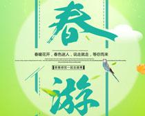 春游海报PSD素材