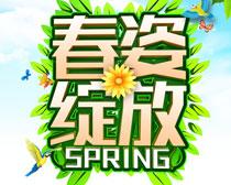 春天姿放春天海报PSD素材