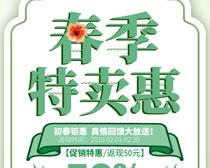 春季特卖惠海报PSD素材