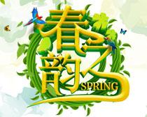 春之韵川田海报背景PSD素材