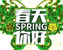 春天你好海报背景设计PSD素材