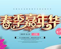 春季嘉年华购物海报PSD素材