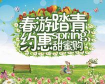 春游约惠甜蜜购海报PSD素材
