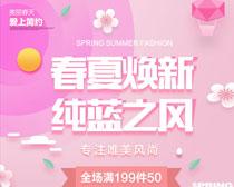 春夏换新海报PSD素材
