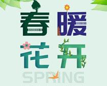 春暖花开购物促销海报PSD素材