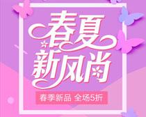 春夏新风尚活动海报PSD素材