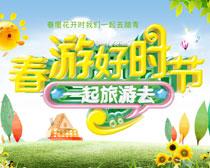 春游好时节活动海报PSD素材
