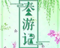 春游记春游海报PSD素材