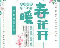 春暖花开感恩回馈海报PSD素材