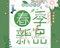 春季新品促销海报PSD素材