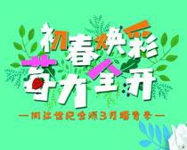 初春焕彩促销海报PSD素材