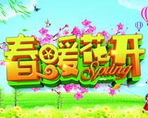 春暖花开春天活动海报PSD素材