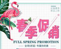 春季促销海报PSD素材