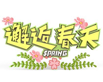邂逅春天PSD素材