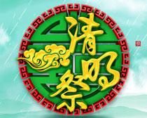 清明祭清明节海报PSD素材