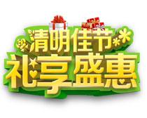清明佳节礼享盛惠海报PSD素材