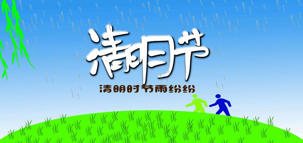 清明节雨纷纷PSD素材