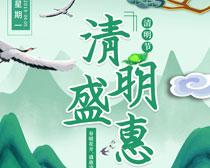 清明盛惠海报PSD素材