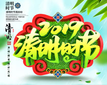 2019清明时节海报PSD素材