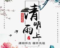 清明雨上海报PSD素材