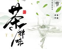 茶禅味海报PSD素材