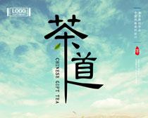 茶道新茶上市海报bbin电子游戏网址
