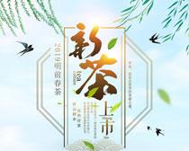 明前春茶新茶上市海报PSD素材