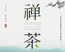 禅茶茶叶海报PSD素材