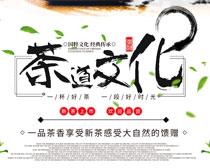 茶道文化茶叶海报PSD素材