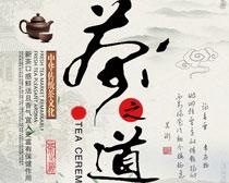 茶之道海报PSD素材